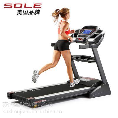苏州跑步机专卖店SOLE/速尔总代理实体店供应家用豪华跑步机F85