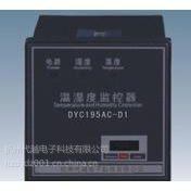 杭州温湿度控制器,DYC195A-D智能温湿度控制器厂家