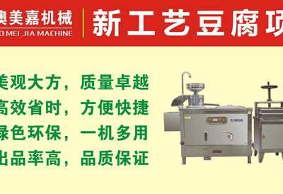 深圳全自动豆腐机 坪山豆制品设备 坑梓豆腐机厂家