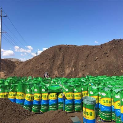 内蒙古锡林浩特美城有机肥料厂长年销售发酵羊粪,起圈粪