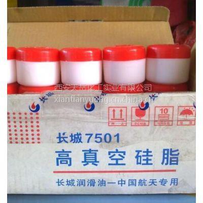 7501真空密封脂 西安高真空密封脂 长城7501高真空润滑脂 西安胶粘剂、密封剂代理