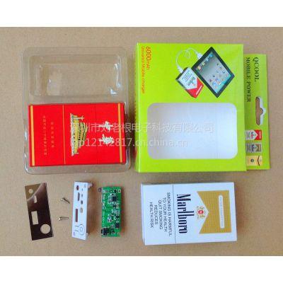 供应烟盒移动电源成品套料 手机充电宝 三星苹果电源