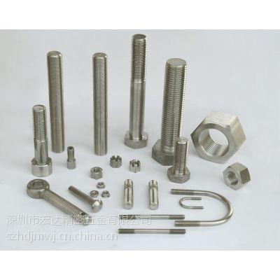 供应订做非标螺栓,特殊螺栓、宏达精密五金,深圳精密非标件