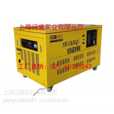 15kw汽油发电机 汽油发电机规格直销