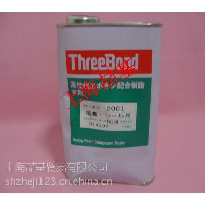 三键threebond2023环氧树脂注型、含浸、粘接、涂覆专用