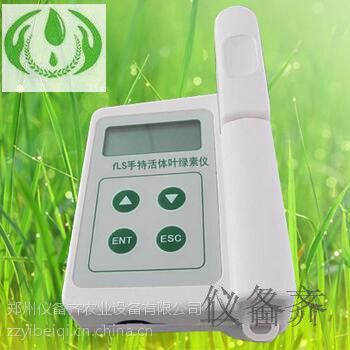 YBQ-YLS便携式活体叶绿素测定仪 即时测量植物的叶绿素相对含量