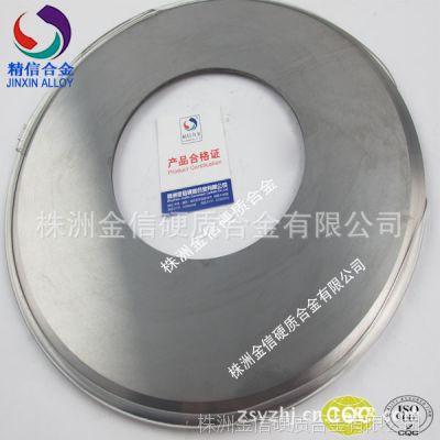 钻石系列 电子原件切脚机刀片 钨钢刀盘 直径200 250 3.5厚