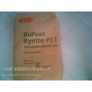 PET 美国杜邦 FR530 浙江 宁波 一级代理现货供应