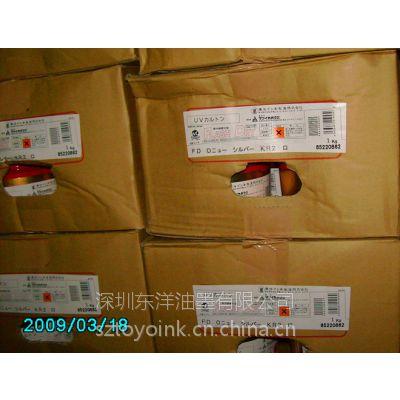 东洋油墨&UV油墨-UV金银卡油墨-FDEX系列UV油墨