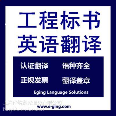工程标书英语翻译∣项目建议书中译英∣上海翻译标书翻译