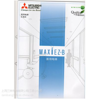 精于节能 尽心环保-三菱MAXIEZ小机房医用电梯
