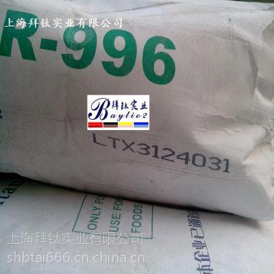 供应龙蟒钛白粉R996系列