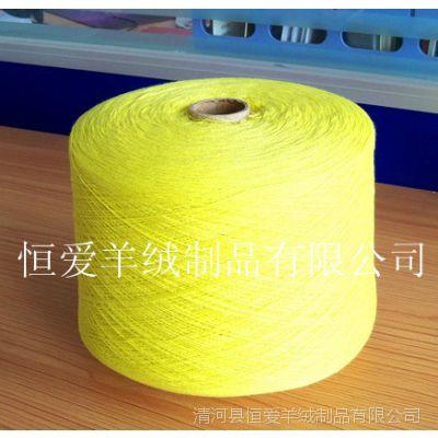 清河纯羊绒纱线 厂家批发抗起球纯羊绒纱线 针织羊绒纱线正品特价