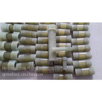 扬州希塔尔供应新型高压绝缘螺栓 电气绝缘螺栓