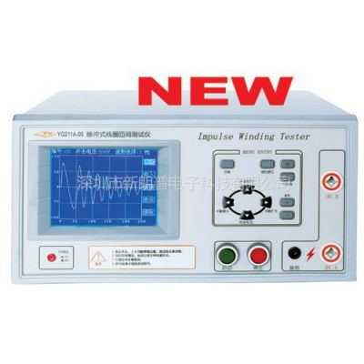 供应沪光YG211A型脉冲式线圈测试仪(数字匝间绝缘测试仪)