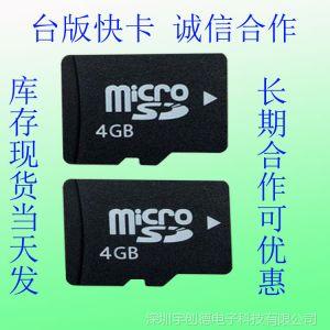 供应手机内存卡4g价格 microSD4G内存卡批发 台版快卡 三个月包换