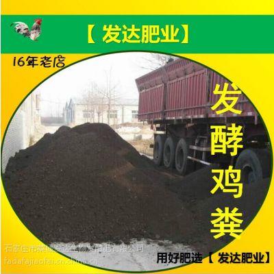 昌乐西瓜专用肥 生物发酵鸡粪有机肥 河北干鸡粪厂家直销