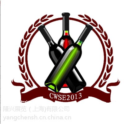 2016上海葡萄酒及烈酒展览会