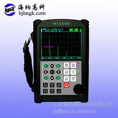 A型脉冲反射式超声波探伤仪,北京海纳高科超声波探伤仪【厂家直销,价格优惠】