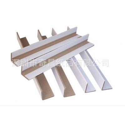 宝龙纸护角厂家 龙西纸护边 坪地 同乐纸包角符合RoHS环保要求B001奇昌