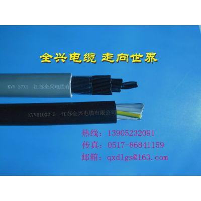 供应全兴电缆 KVV、KVVP、KVV22系列聚氯乙烯绝缘控制电缆