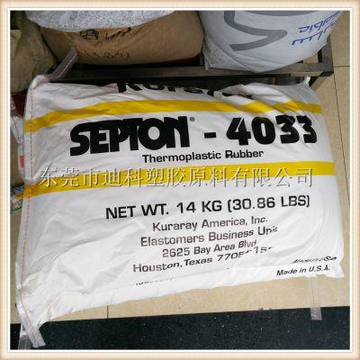 白色粉末SEBS/日本可乐丽/4033耐候耐高温填充料护套料sebs胶粘剂