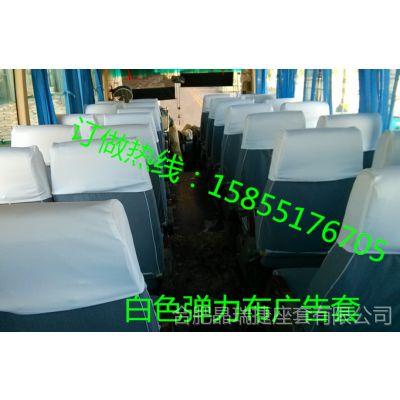 供应临高生产客车座位套选择晶瑞捷,陵水大巴车座位套生产厂