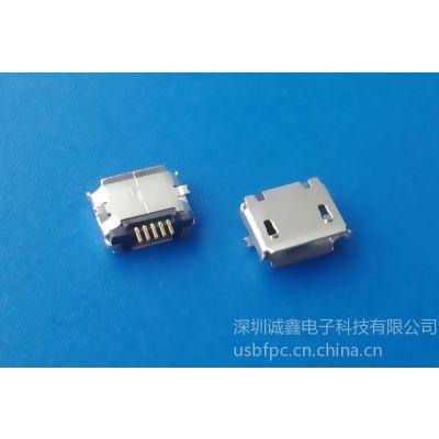 供应深圳福永国际机场MICRO USB充电插座MICROUSB连接器