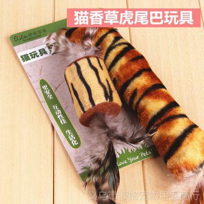 厂家直销 现货批发猫猫玩具  宠物用品 逗猫玩具 猫玩具 含香草