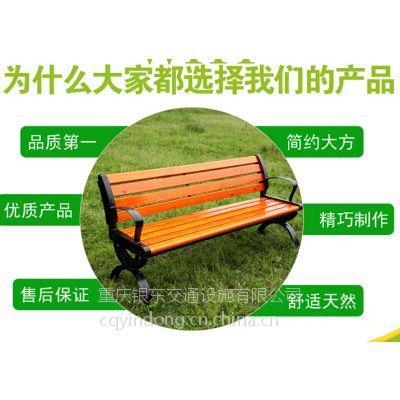 重庆休闲椅生产厂家、重庆公园椅子生产厂家