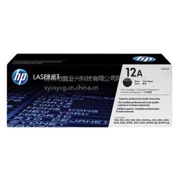 惠普12A硒鼓 原装2612A硒鼓适用于HP1020 1005 1319F机型