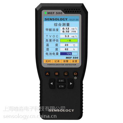 思乐智MEF500 家用室内测甲醛 甲醛检测仪器 五合一TVOC检测仪