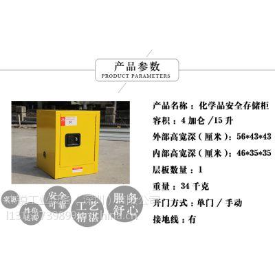 宝安4加仑防爆柜、工业化学品安全柜