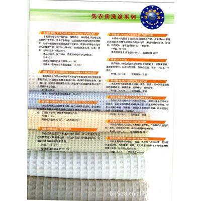 供应西安日化用品,清洁剂系列,洗衣粉,彩票粉,软水剂,增白洗衣粉