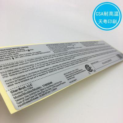 烧烤炉CSA认证标签 哑银pet不干胶 耐高温150度 出口加拿大认证贴