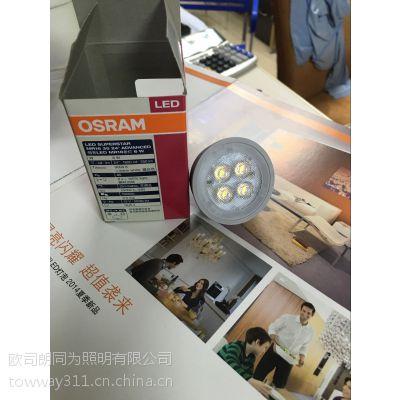 欧司朗 恒亮系列 LED MR16 4W/827 6W/830黄光/白光 调光灯杯