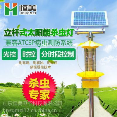 恒美太阳能杀虫灯价格