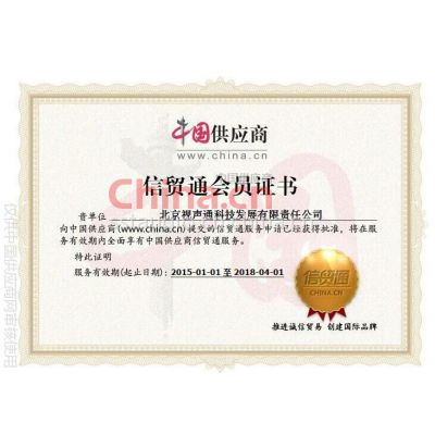中国供应商会员证书