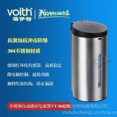 供应国际酒店/宾馆专用不锈钢感应给皂器VT-8602D【同城物流送货上门】
