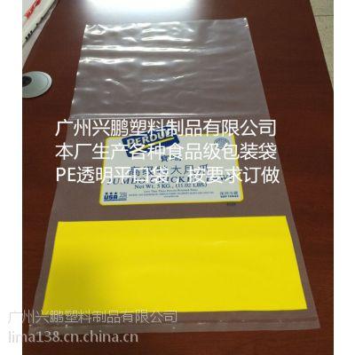 食品级塑料袋 透明包装袋 PE透明袋 食品袋 彩印袋