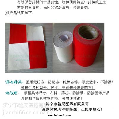 四川供应不脱胶无纺布敷贴 高温 传统膏药布