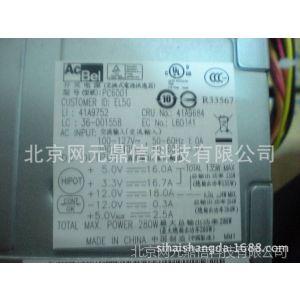 供应PC6001 45J9436 41A9752 41A9684 280W 主动PFC 康舒 联想电源