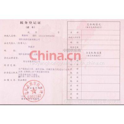 稅務登記證影印件