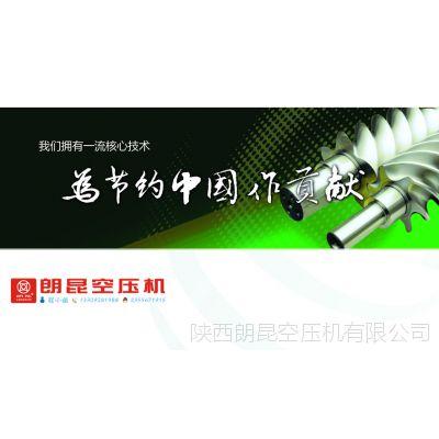 陕西朗昆专业销售永磁变频螺杆空压机 汉中高效永磁变频空压机22千瓦永磁变频空压机-朗昆空压机