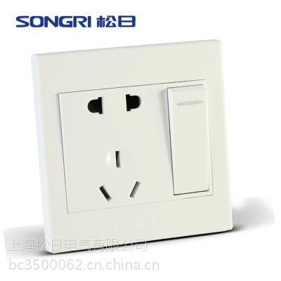上海松日开关插座(纯平钢架)86系列 一开双控五孔电源插座