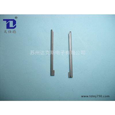 天仕德品牌模具配件 异形非标接插件 精密扁梢 端部成型加工 标准扁顶针