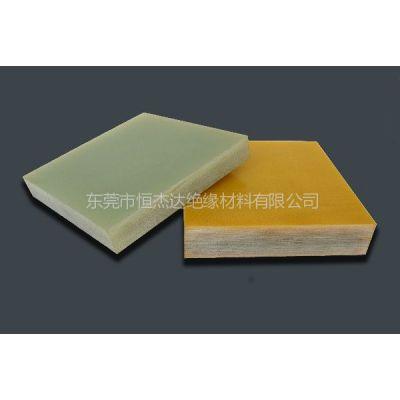 供应环氧板密度 环氧树脂板价格 进口环氧树脂板