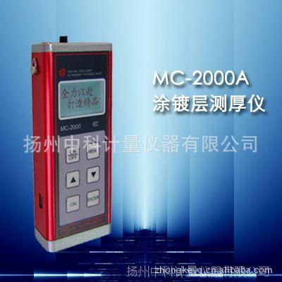 MC-2000A型涂层测厚仪  分体磁性测厚仪 金属外壳