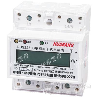 华邦 导轨电表4P带485 远程单相导轨电表通讯接口