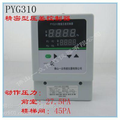 佛山一众PYG310+数显型电梯前室差压传感器 数字显示型电梯前室压差传感器产品参数